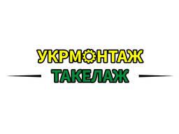 Монтаж промышленного оборудования Запорожье