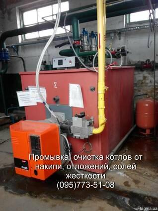 Промывка водорейних котлов