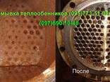 Промывка водорейних котлов - фото 2