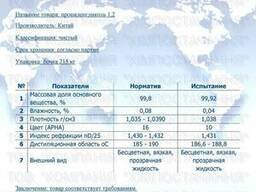 Пропиленгликоль (пропандиол, диоксипропан)