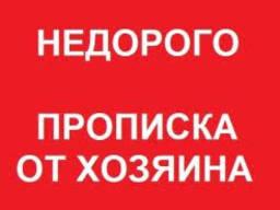 Прописка Регистрация без военкомата Киев не дорого