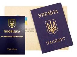 Прописка (регистрация места жительства) в Харькове.