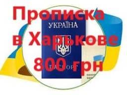 Прописка в Харькове за день, быстрое оформление
