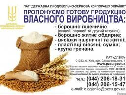 Пропонуємо борошно пшеничне вищого/першого гатунку