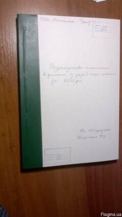 Прошивка документов в Одессе