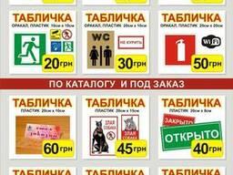 Противопожарные знаки, таблички.