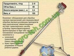 Протравитель семян зерновых культур 2-8 т/час