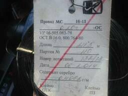 Провод МС-16-13