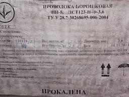 Проволока ПП-НП-ПСТ123