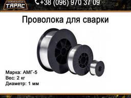 Проволока сварочная алюминиевая АМГ-5, 1 мм