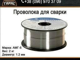 Проволока сварочная алюминиевая АМГ-5, 1.2 мм