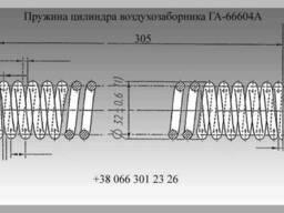 Пружина цилиндра воздухозаборника ГА-66604А, пружина. ..