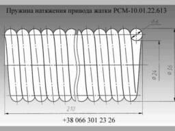Пружина натяжения привода жатки РСМ-10. 01. 22. 613