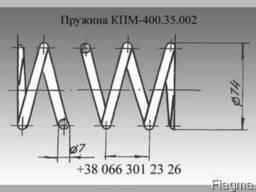 Пружина КПМ-400.35.002