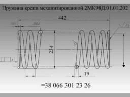 Пружина крепи механизированной 2МК98Д.01.01.202