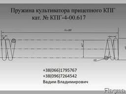 Пружина культиватора КПГ кат. № КПГ-4-00.617