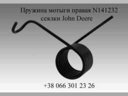 Пружина мотыги правая N141232 сеялки John Deere
