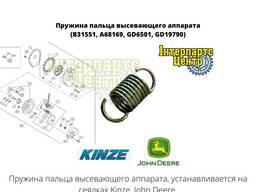 Пружина пальца высевающего аппарата (B31551, A68169, GD6501, GD19790)