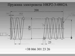 Пружина шахтного электровоза 10КР2-3-0002А