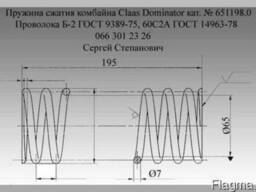 Пружина сжатия комбайна Claas Dominator кат. № 651198.0