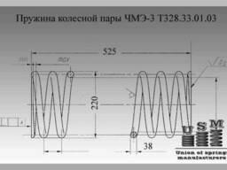 Пружина колесной пары тепловоза ЧМЭ-3 Т328.33.01.05