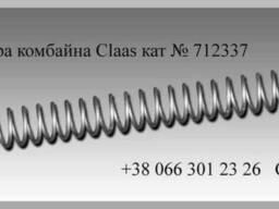 Пружина транспортера комбайна Claas кат № 712337
