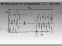 Пружина вагонетки пассажирской ВПН1-15Г.05.002
