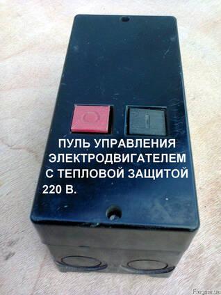 Пульт управления электродвигателя с тепловой защитой