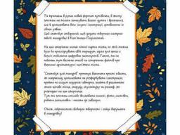Путеводитель-Скетчбук Город на камне. Час майстрів (153234)