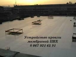 ПВХ мембрана монтаж Киев