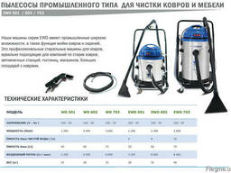 Пылесос промышленный для сухой и влажной уборки 2400 Вт - фото 2