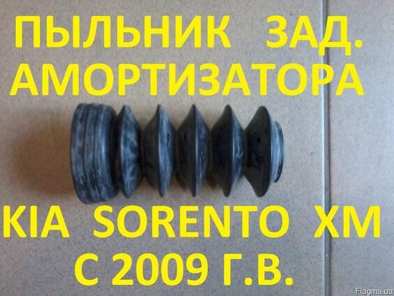 Пыльник заднего амортизатора Sorento XM