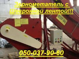 ПЗУ-90 Зернометатель с Шевронной лентой!