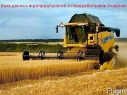 Рабочая база агропредприятий и фермерских хозяйств Украины