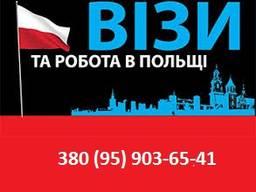 Рабочая польская Виза на 6-9-12 месяцев
