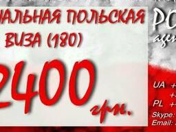"Рабочая виза D05 Польша пакет ""Premia"""