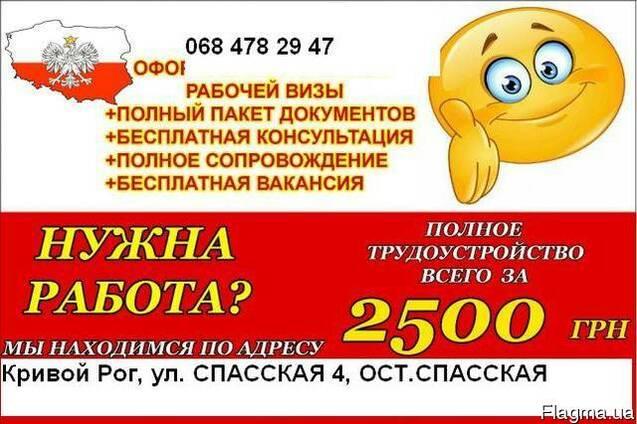 Польская/ Че рабочая виза: Приглашения, анкета, страхование.