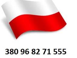 Рабочее приглашение для Визы в Польшу.