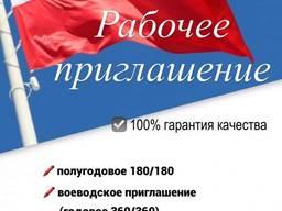 Рабочие приглашения в Польшу /