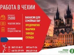 Работа в Чехии и Словакии для мужчин, женщин и пар!