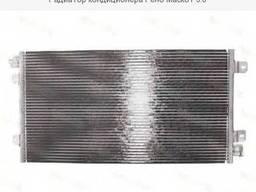 Радиатор кондиционера Рено Маскот 3.0 . Новий