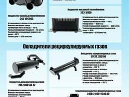 Радиатор масляный, водяной, интеркулер, отопитель.