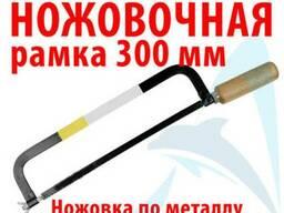 Рамка ножовочная 300 мм (ножовка по металлу)