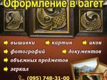 Рамки с багета для картин, вышивки, зеркал, икон, фото под и - фото 1