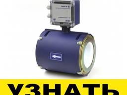 Расходомер счетчик электромагнитный взлет эр_050`307~90`