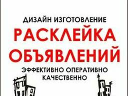 39bdf0973d2b Расклейка и тиражирование объявлений в Днепропетровске