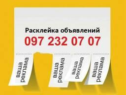 c94d314b9cb7 Расклейка объявлений цена, где купить в Киеве