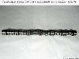 Распредвал Скания Scania 4 серия DC11 DC12 . Новый 1439778