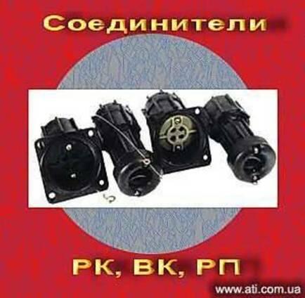 Распродажа соединителей РК, ВК, РП