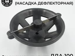 Распылитель (насадка дефлекторная) для ДДА-100 для полива!